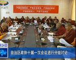 Dorje Shugden Lamas attend the Tibet Autonomous Region (TAR) 10th government committee's first conference.