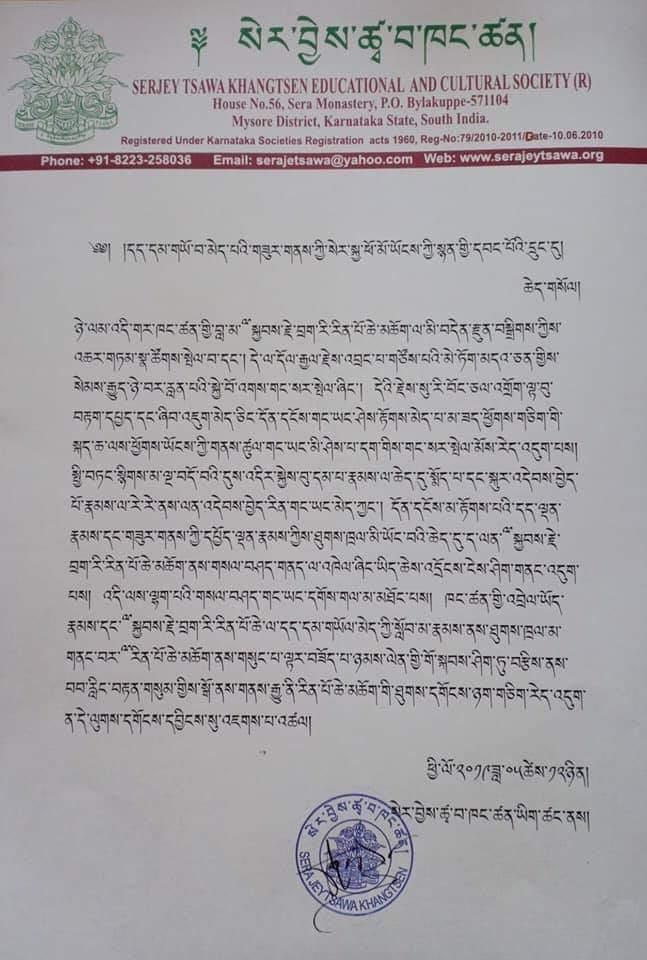 Sera Jey Tsawa Khangtsen Statement